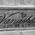 La lapida de la tumba de Vanushka 150x150 - Vanushka, la gitana que murió de amor, una leyenda de Quetzaltenango